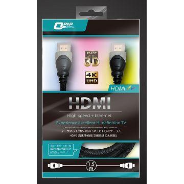 QPNP高畫質HDMI傳輸線1.5M