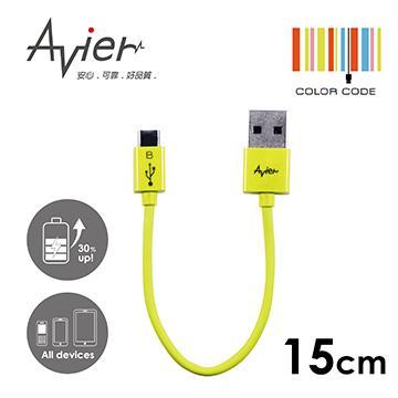 Avier極細Micro USB 2.0傳輸線-綠(Micro USB 2.0 15CM)