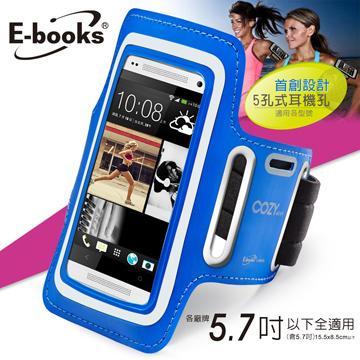 E-books N10 智慧手機5.7吋運動手臂套-藍(E-IPB045BL)