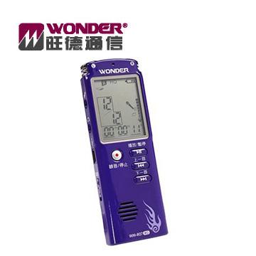 【8G】WONDER 數位錄音筆 WM-R07
