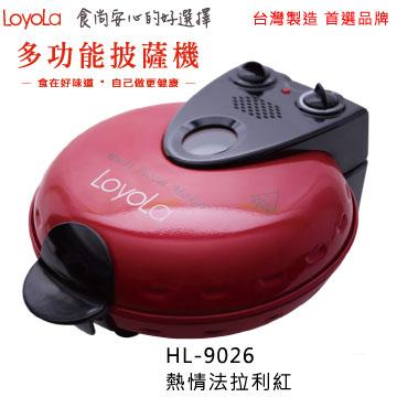 Loyola 多功能披薩機(HL-9026)