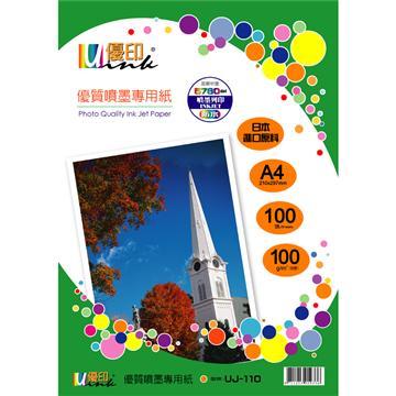 優印 優質噴墨專用紙(UJ-110)