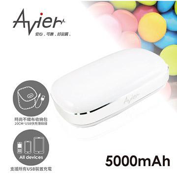 【5000mAh】Avier 繽紛糖 行動電源-香草白(APB-5000-WT)
