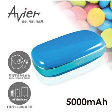 【5000mAh】Avier 繽紛糖 行動電源-水漾藍(APB-5000-BU)