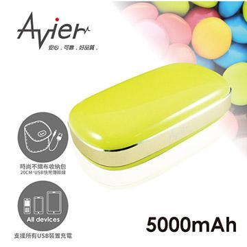 【5000mAh】Avier 繽紛糖 行動電源-萊姆綠(APB-5000-GR)