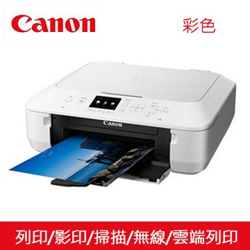 Canon MG5670 時尚無線複合機(時尚白)