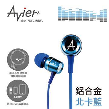 Avier 炫彩鋁合金入耳式耳機-北卡藍(AEP-L01-BU)
