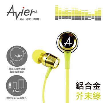 Avier 炫彩鋁合金入耳式耳機-芥末綠(AEP-L01-GR)