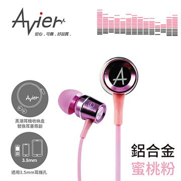 Avier 炫彩鋁合金入耳式耳機-香頌粉(AEP-L01-PK)