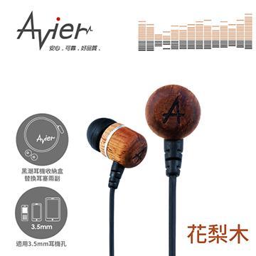 Avier 花梨木入耳式全音域耳機(AEP-H01)