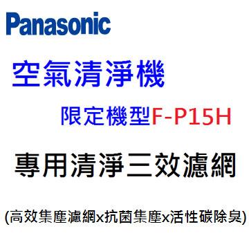 Panasonic 清淨機專用濾網(F-P15H)