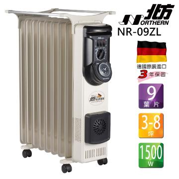 北方 9片葉片式電暖器(NR-09ZL)