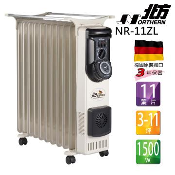 北方 11片葉片式電暖器(NR-11ZL)