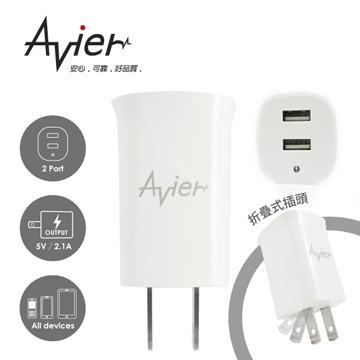 Avier 炫彩旅行充電器雙孔 2.1A-香草白(H52-WT)