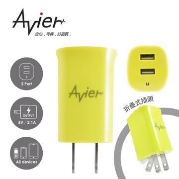 Avier 炫彩旅行充電器雙孔 2.1A-芥末綠(H52-GR)