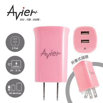 Avier 炫彩旅行充電器雙孔 2.1A-蜜桃粉(H52-PK)