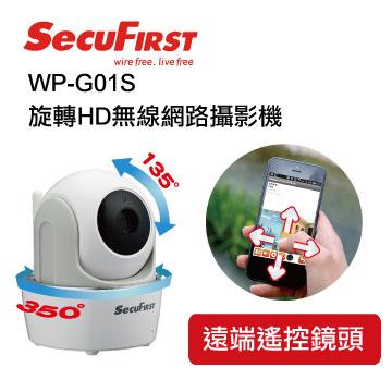SecuFirst旋轉HD無線網路攝影機(WP- G01S)