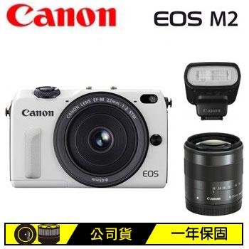 【福利品】 Canon EOS M2微單眼相機(雙鏡+閃燈組)-白(EOS M2(雙鏡+90EX)白)
