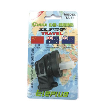 博覽家台灣出國專用插座(中國、紐澳)