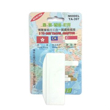 博覽家三合一萬國插座(香港、新、馬、杜拜)(TA-397)