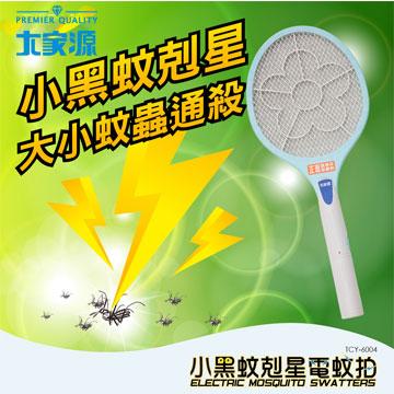 大家源 電池式小黑蚊剋星電蚊拍(TCY-6004)