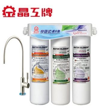 晶工牌一般型快捷式濾水器(FD-3211J)