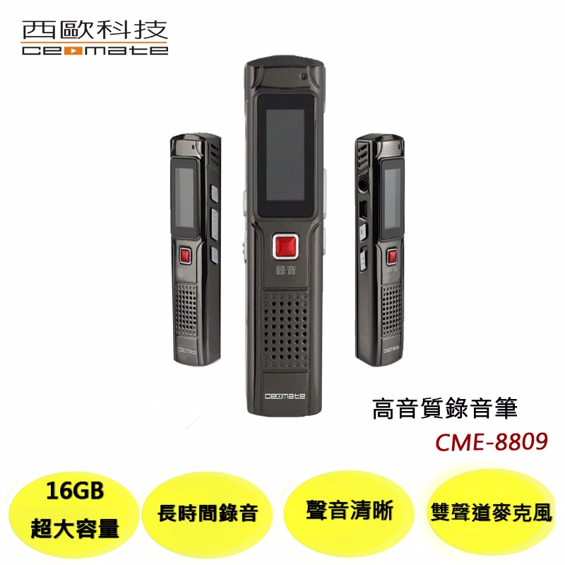 【16G】西歐科技 錄音筆 CME-8809(CME-8809)