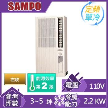 聲寶直立式窗型單冷空調110V(AT-PA122)