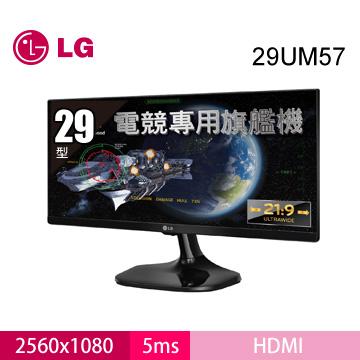 【福利品】【29型】LG 29UM57-P AH-IPS 液晶螢幕(29UM57-P)