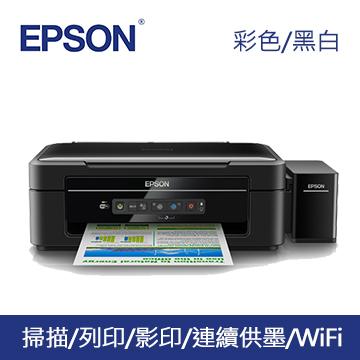 EPSON L365 高速wifi連續供墨事務機(C11CE54507)