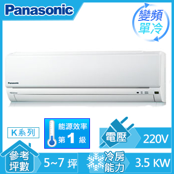 Panasonic 一對一變頻單冷空調CS-K36A2(CU-K36VCA2(室外供電))