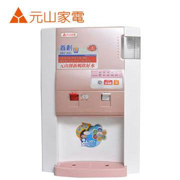 元山10.4L蒸汽式開飲機(YS-870DW)