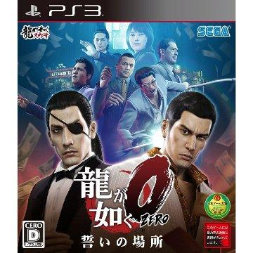 PS3- 人中之龍 0 誓約的場所 (中文版)(PAX0006739072-1)