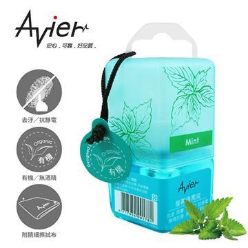Avier 螢幕清潔液有機配方-薄荷(AOC50-BU)