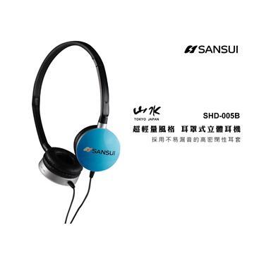 山水 SHD-005耳罩式立體耳機-藍(SHD-005B)