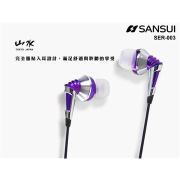 山水 SER-003耳道式耳機(SER-003)