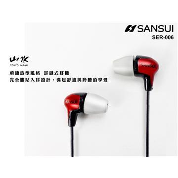 山水 SER-006耳道式耳機(SER-006)
