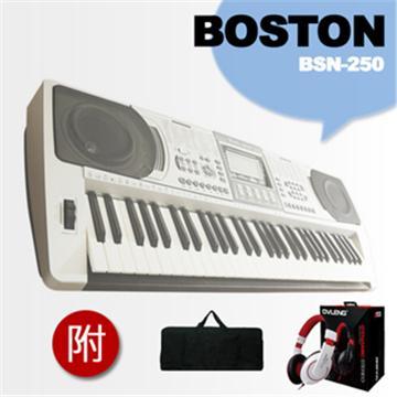 BOSTON 61鍵電子琴+琴袋、椅、耳機(BSN-250)
