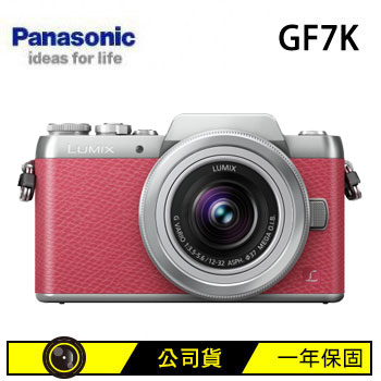 Panasonic GF7K可交換式鏡頭相機-粉(DMC-GF7K-P)