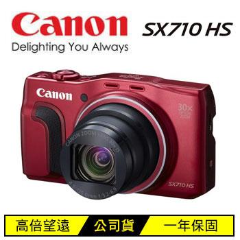 【福利品】 Canon SX710HS類單眼數位相機-紅(PS SX710HS(紅)(DEMO))