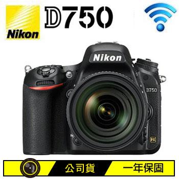 展-Nikon D750數位單眼相機(KIT)