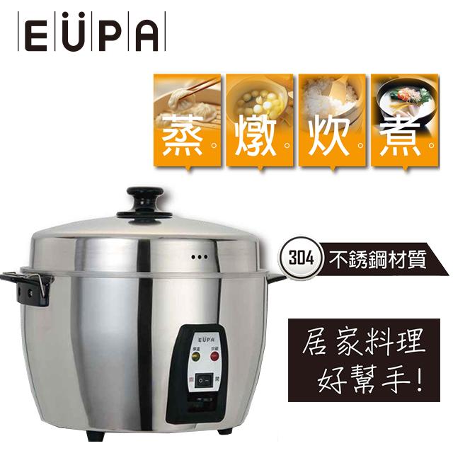 EUPA 11人份晶鑽全不鏽鋼電鍋