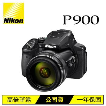 Nikon P900 類單眼相機-黑(P900)