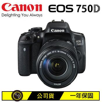 Canon EOS 750D數位單眼相機(KIT)(EOS750D(18-135 STM))