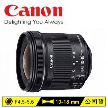 展-Canon 10-18mm單眼相機鏡頭
