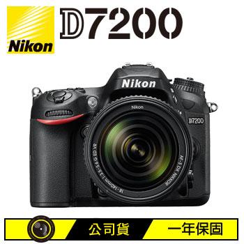 【福利品】Nikon D7200數位單眼相機(KIT)