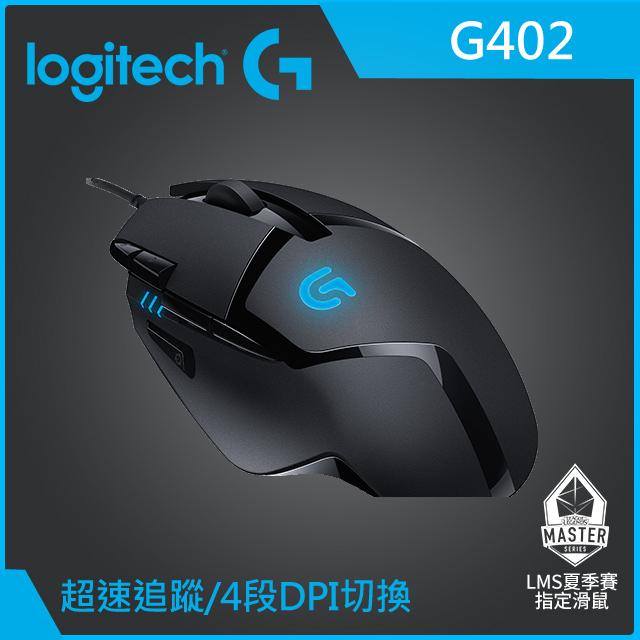 羅技 Logitech G402 HYPERION FURY 高速追蹤遊戲滑鼠