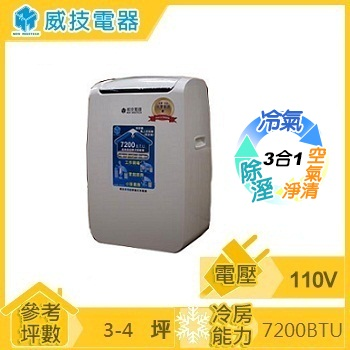 威技移動式冷氣機(WAP-08EC21)