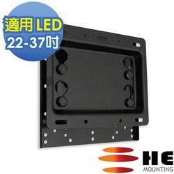HE 22- 37吋 液晶/電漿電視固定式壁掛架(H2020L)(H2020L)