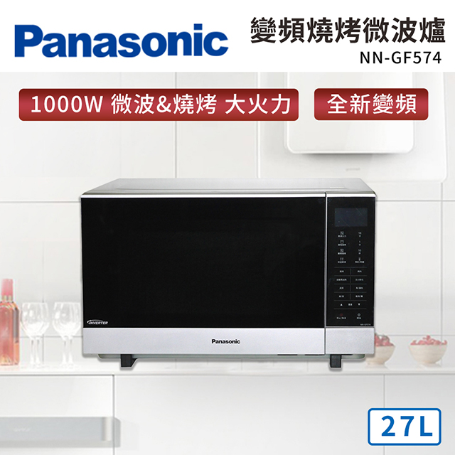 Panasonic 27公升變頻燒烤微波爐(NN-GF574)
